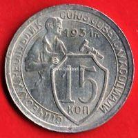 1933 год. СССР монета 15 копеек. (серебро)