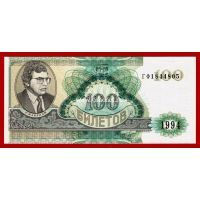 Банкнота 100 Билетов МММ