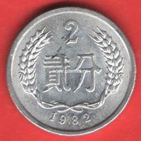 Китай 2 фэня 1982 года.