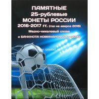 Набор монет 25 и 100 рублей футбол 2018 в альбоме.