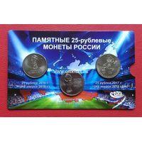 Набор 3 монеты 25 рублей футбол 2018 в альбоме.