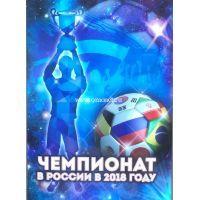 Полный набор монет 25 и 100 рублей футбол 2018 в альбоме.
