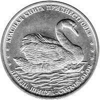 Приднестровье 1 рубль 2018 Лебедь шипун.