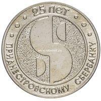 Приднестровье 25 рублей 2017 года 25 лет Приднестровскому сбербанку.