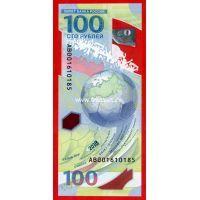 Россия 100 рублей Чемпионат мира по футболу FIFA 2018 года.