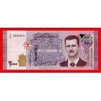 Сирия 2000 фунтов 2017 года Башар Ассад.
