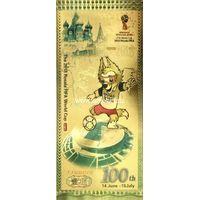Сувенирная банкнота 100 рублей Чемпионат мира по футболу FIFA 2018 Забивака