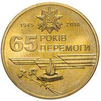 Украина монета 1 гривна 2010 года 65 лет Победы.