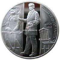 Украина монета 2 гривны 2015 года Александр Мурашко.