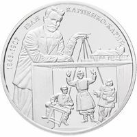 Украина монета 2 гривны 2015 года Иван Карпенко-Карый.