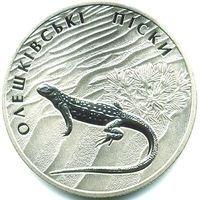 Украина монета 2 гривны 2015 года Олешковские пески.
