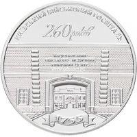 Украина монета 5 гривен 2015 года Киевский госпиталь.