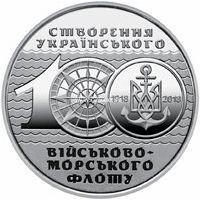 Украина 10 гривен 2018 года 100 лет Военно-морского флота.