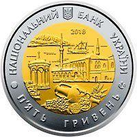 Украина 5 гривен 2018 года Автономная Республика Крым.