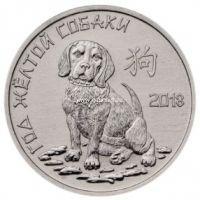 Приднестровье 1 рубль год желтой собаки 2018