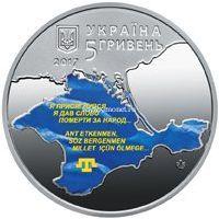 Украина 5 гривен 2017 года 100 лет первого Курултая крымскотатарского народа