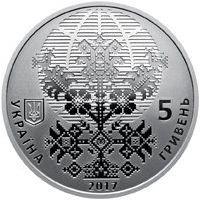 Украина 5 гривен 2017 года 50 лет Всемирному конгрессу украинцев.