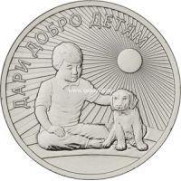 25 рублей 2017 года Дари добро детям.