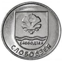 Приднестровье 1 рубль 2017 года Герб г. Слободзея.