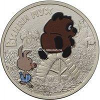25 рублей 2017 года. Винни Пух. (цветная блистер)