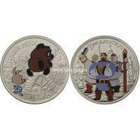 Россия 25 рублей 2017 года Три богатыря и Винни Пух