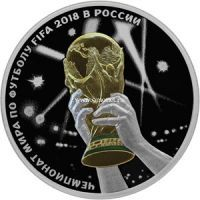 Россия 3 рубля Кубок Чемпионат мира по футболу FIFA 2018 года (серебро позолота)
