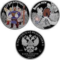 Россия 3 рубля 2017 года Три богатыря и Винни Пух