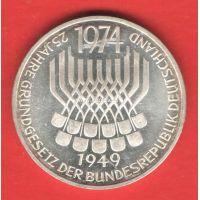 Германия (ФРГ) 5 марок 1974 года Конституция. Серебро