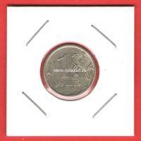 Россия монета с браком 1 рубль 2006 года СПМД. (поворот)
