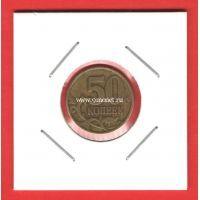 Россия монета с браком 50 копеек 1998 года СПМД. (поворот)