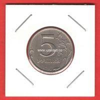 Россия монета с браком 5 рублей 1998 года ММД. (поворот)