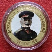 Сувенирная монета 10 рублей Сталин И.В.