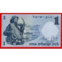 Израиль банкнота 1 лира 1958 года
