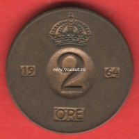 Монета Швеции 2 ерэ 1964 года.