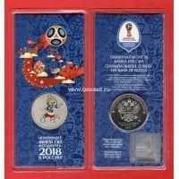 25 рублей 2017 года Забивака