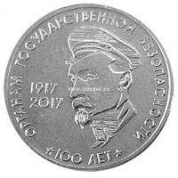 Приднестровье 3 рубля 2017 года Дзержинский.
