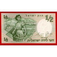 Израиль банкнота 1/2 лиры 1958 года