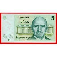 Израиль банкнота 5 лир 1978 года