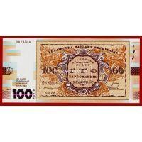 Сувенирная банкнота Украины 100 карбованцев 2017 года.