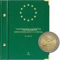 Альбом Памятные монеты Европейского Союза