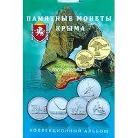 Альбом капсульный для Памятных монет Крыма.
