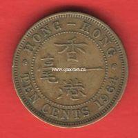 Гонконг монета 10 центов 1964 года.