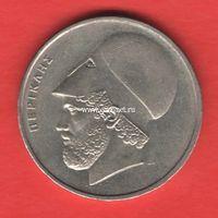 Греция монета 20 драхм 1976 года Перикл