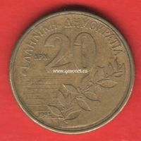 Греция монета 20 драхм 1992 года.