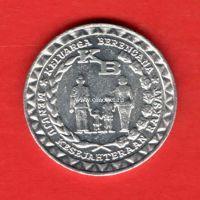 Индонезия 5 рупий 1979 года ФАО Планирование семьи