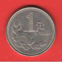 Китай монета 1 юань 1994 года.