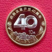 Китай 10 юаней 2018 года 40 лет реформе.