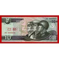 Корея Северная банкнота образец 10 вон 2002 года.