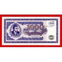 МММ 1000 Билетов 1994 года.