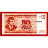МММ 50 Билетов 1994 года (третий выпуск)